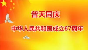 普天同庆中华人民共和国成立67周年