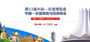 第13届东博会和商务与投资峰会专题