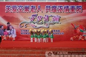 """天等举行""""关爱空巢老人 共度浓情重阳""""文艺汇演"""