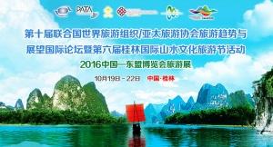 第六届桂林国际山水文化旅游节