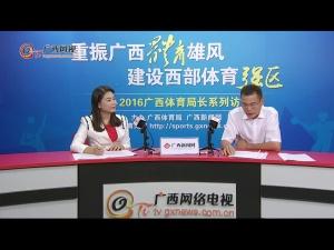 来宾市体育局长:广西唯一的全国全民健身示范城市