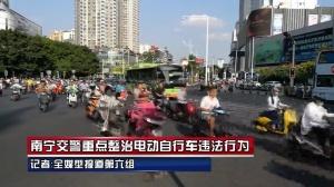 南宁交警重点整治电动自行车违法行为