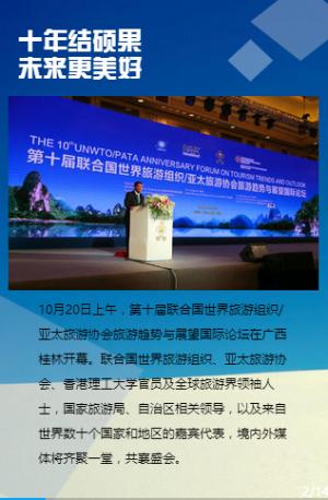 第十届桂林国际旅游论坛开幕