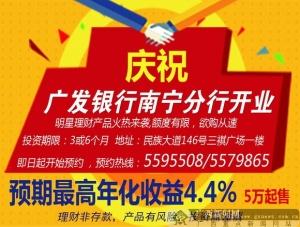 广发银行理财产品收益4.4%