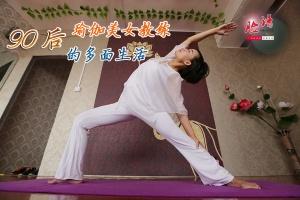 脸谱:90后美女瑜伽教练的多面生活