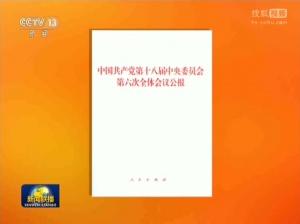 《中国共产党第十八届中央委员会第六次全体会议公报》单行本出版