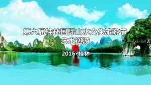 第六届桂林国际山水文化旅游节系列活动