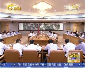 自治区政府党组(扩大)会议学习贯彻全会精神