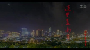 南宁宣传片《这里是南宁》