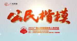 2016广西公民楷模