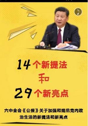 六中全会公报对党内政治生活有哪些新提法