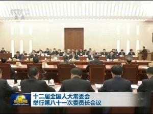 十二届全国人大常委会举行第八十一次委员长会议