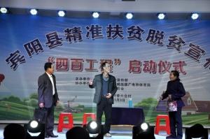 """宾阳县精准扶贫脱贫""""四百工程""""宣传活动启动"""