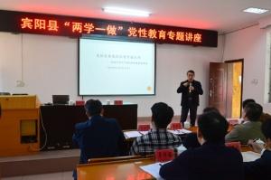 """宾阳县处级党员领导干部参加""""两学一做""""党性教育专题讲座"""