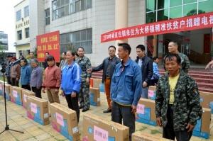 宾阳县直包镇单位为大桥镇贫困户捐赠40台电视机