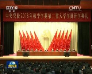 中共中央党校举行秋季学期第二批入学学员开学典礼 刘云山出席并讲话