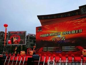 中国金秀--世界瑶都2016·盘王节盛大开幕(组图)