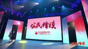 2016广西公民楷模颁奖典礼