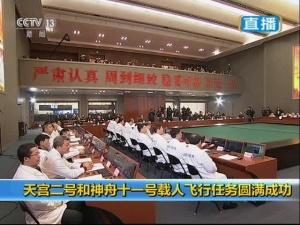 中共中央 国务院 中央军委对天宫二号和神舟十一号载人飞行任务圆满成功的贺电