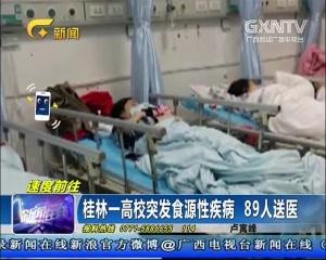 桂林一高校突发食源性疾病 89人送医