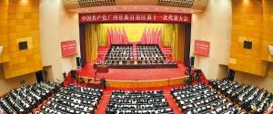 中国共产党广西壮族自治区第十一次代表大会开幕