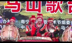 中国东盟博览会马山会场歌声扬