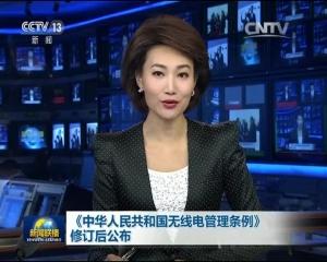 《中华人民共和国无线电管理条例》修订后公布