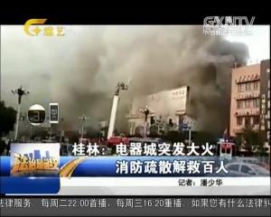 桂林:电器城突发大火 消防疏散解救百人