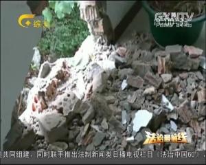 桂林:客厅突降落石居民吓坏了