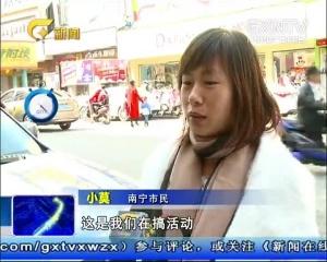 """南宁:送礼反被要求交钱 市民险入""""美丽陷阱"""""""