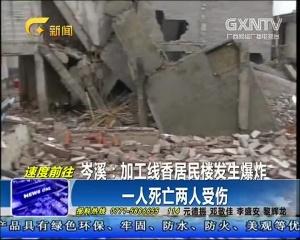 岑溪:加工线香居民楼发生爆炸 一人死亡两人受伤