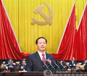 彭清华在自治区第十一次党代会上的报告