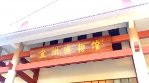 宜州博物馆读千年古城历史