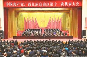 自治区第十一次党代会报告诞生记