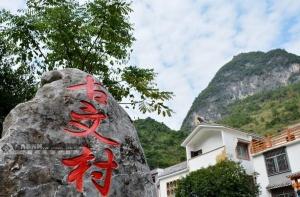 组图:宜州古文村别样脱贫方式