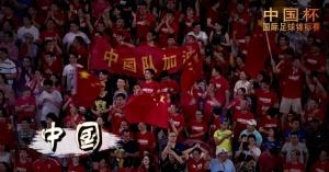 """2017首届""""中国杯""""国际足球赛宣传片"""