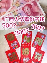广西人结婚份子钱封多少?都超500元吗?