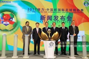 首届中国杯发布会:中国队首场对冰岛