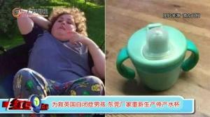 厂家重新生产停产水杯救自闭男孩