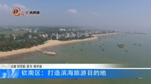 钦州钦南区:打造滨海旅游目的地