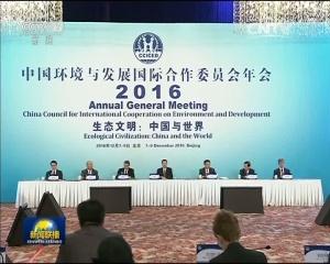 张高丽在中国环境与发展国际合作委员会2016年年会上强调 坚持绿水青山就是金山银山 大力提升生态文明建设水平