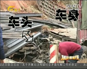 河池:大货车失控撞山 两司乘人员当场死