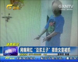 """网曝网红""""豆浆王子""""猥亵女童被抓"""