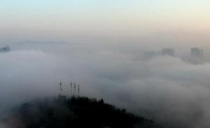 广西三地今晨现大雾 城镇雾中若隐若现