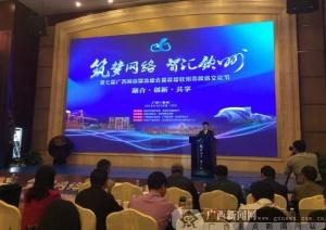 融合创新共享 第七届广西网络媒体峰会在钦州开幕