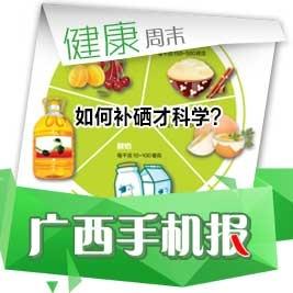 【健康周末】广西属于天然硒含量较高地区