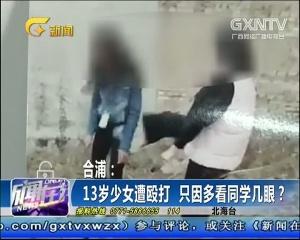 只因多看同学几眼 13岁少女遭殴打