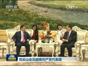 刘云山会见越南共产党代表团