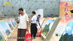 红色永州•中国玄河风情文化旅游节