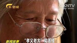 广西主流媒体报道梁莲桂事迹:知孝行孝,诠释大爱